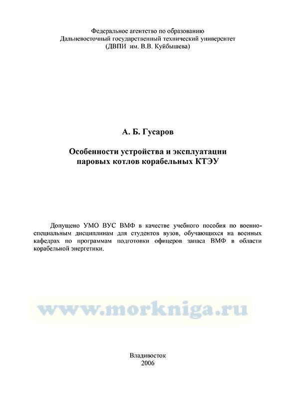 Особенности устройства и эксплуатации паровых котлов корабельных КТЭУ