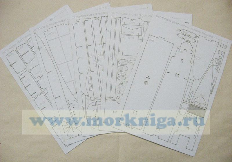 Бумажная модель быстроходного крейсера