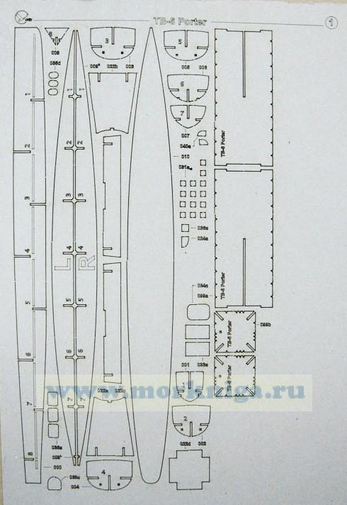 Бумажная модель миноносца