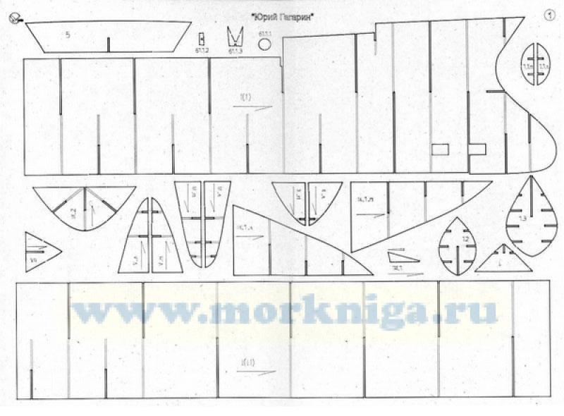 Бумажная модель научно-исследовательского судна