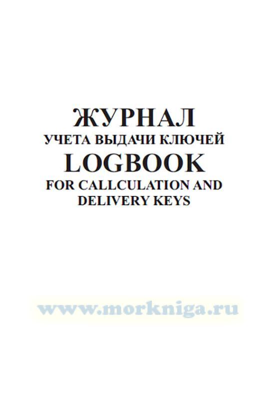 Журнал учета выдачи ключей (Logbook for callculation and delivery keys)