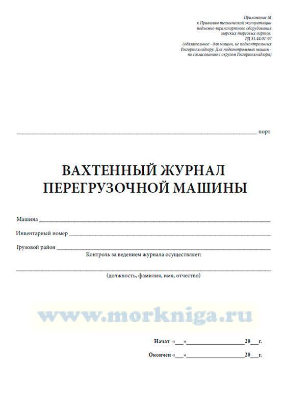 Вахтенный журнал перегрузочной машины