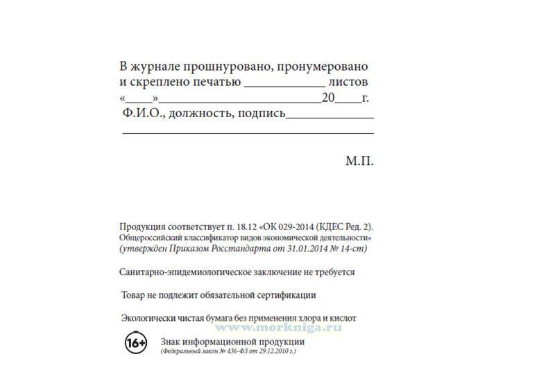 Аккумуляторный журнал (судовой)