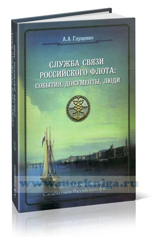 Служба связи Российского флота. События, документы, люди