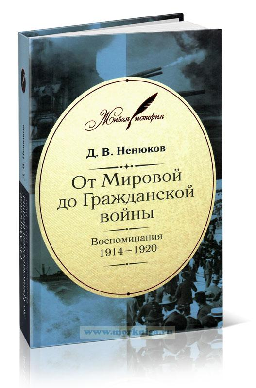 От Мировой до Гражданской войны. Воспоминания. 1914-1920