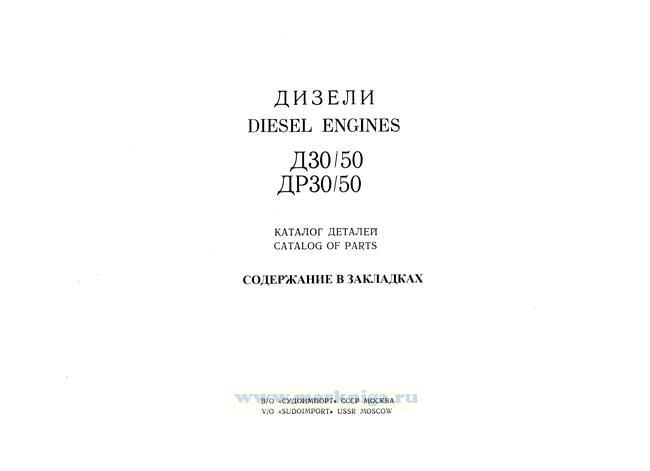 Дизели Д30/50. Каталог дизелей