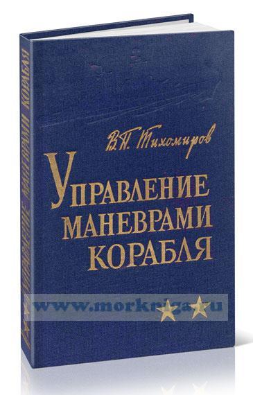 Управление маневрами корабля (в море и на открытых рейдах). Книга 2