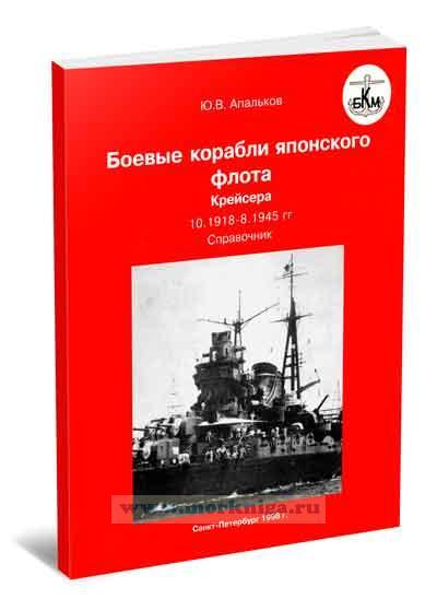 Боевые корабли японского флота. Крейсера. 10.1918 - 8.1945 г.г. Справочник