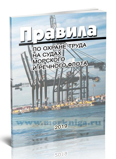 Правила по охране труда на судах морского и речного флота 2019 год. Последняя редакция