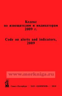 Кодекс по извещателям и индикаторам 2009 г. Code on alerts and indicators, 2009