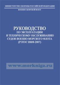 Руководство по эксплуатации и техническому обслуживанию судов военно-морского флота (РЭТОС ВМФ-2007)