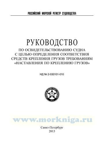Руководство по освидетельствованию судна с целью определения соответствия средств крепления грузов требованиям