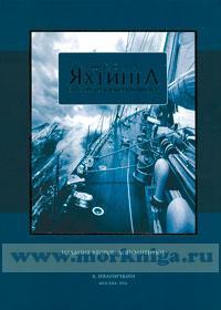 Школа Яхтинга: Курс подготовки капитанов. Издание 2-е, дополненное
