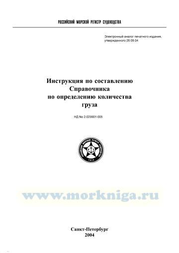 Инструкция по составлению Справочника по определению количества груза