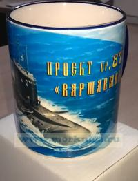Кружка Подводная лодка проект пр.877