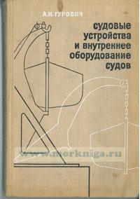 Судовые устройства и внутреннее оборудование судов (издание 2-е, переработанное и дополненное)