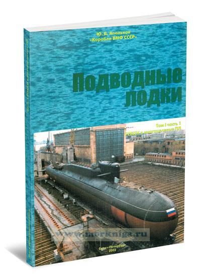 Корабли ВМФ СССР. Том 1. Подводные лодки. Часть 1. РПКСН и многоцелевые ПЛ