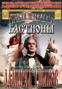 DVD Адмирал Ушаков