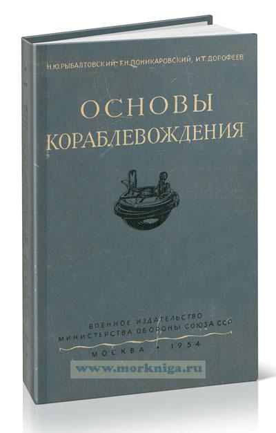 Основы кораблевождения