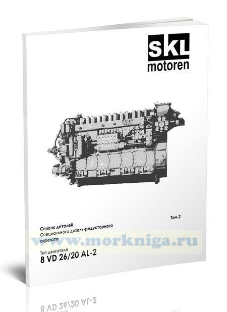 Список деталей специального дизель-редукторного агрегата. Тип двигателя: 8 VD 26/20 AL-2. Том 2