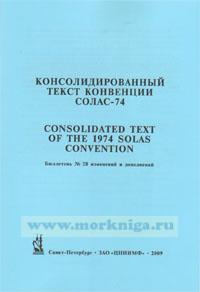 Бюллетень № 28 изменений и дополнений к Консолидированному тексту МК СОЛАС - 74