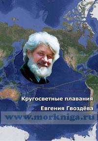 Кругосветные плавания Евгения Гвоздева