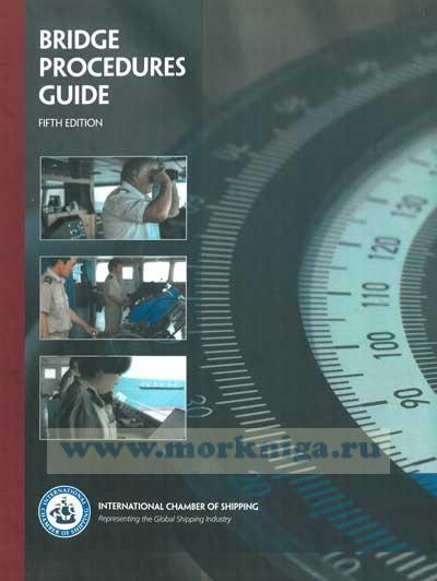 Bridge Procedure Guide. Руководство по процедурам на мостике (5-е издание)