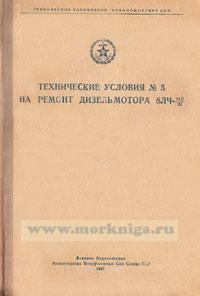 Техничесие условия №5 на ремонт дизельмотора 8ЛЧ