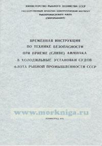 Временная инструкция по технике безопасности при приеме (сливе) аммиака в холодильные установки судов флота рыбной промышленности СССР.