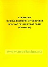 Конвенция о международной организации морской спутниковой связи (ИНМАРСАТ)