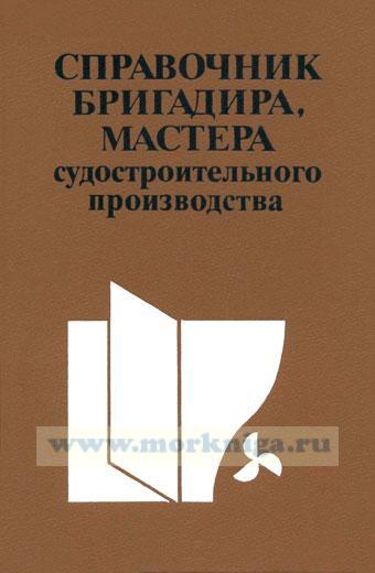 Справочник бригадира, мастера судостроительного производства