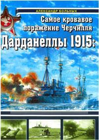 Дарданеллы 1915: самое кровавое поражение Черчилля
