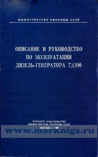 Описание и руководство по эксплуатации дизель-генератора 7Д100