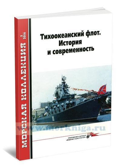 Тихоокеанский флот. История и современность. Морская коллекция №5 (2016)