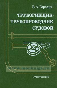 Трубогибщик-трубопроводчик судовой