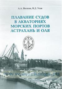 Плавание судов в акваториях морских портов Астрахань и Оля