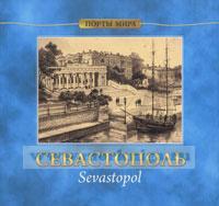 Севастополь. Альбом архитектурной графики. Серия