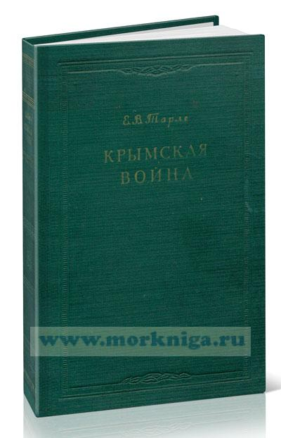 Крымская война. В двух томах. Том 1