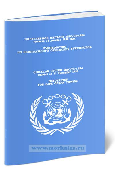 Циркулярное письмо MSC.Circ.884. Руководство по безопасности океанских буксировок