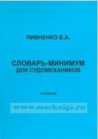 Словарь-минимум для судомехаников. 2-е издание.