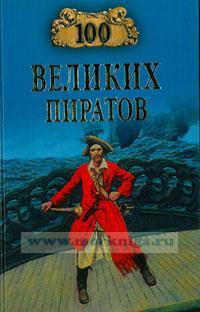 Сто великих пиратов