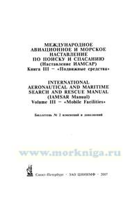 Бюллетень № 2 к Наставлению ИАМСАР, кн. III -