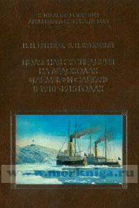 Полярная экспедиция на ледоколах