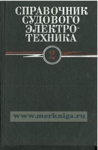 Справочник судового электротехника. Том 2. Судовое электрооборудование