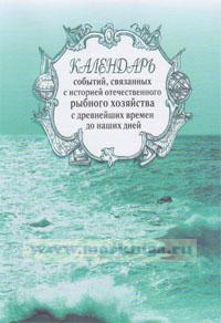 Календарь событий, связанных с историей отечественного рыбного хозяйства с древнейших времен до наших дней