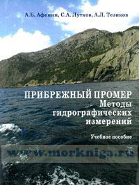 Прибрежный промер. Методы гидрографических измерений