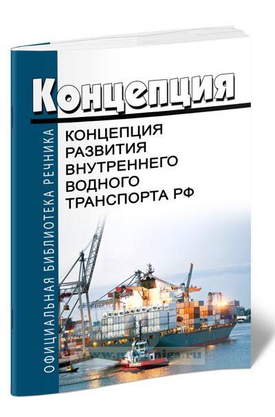 Концепция развития внутреннего водного транспорта РФ 2019 год. Последняя редакция