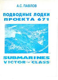 Подводные лодка проекта 671