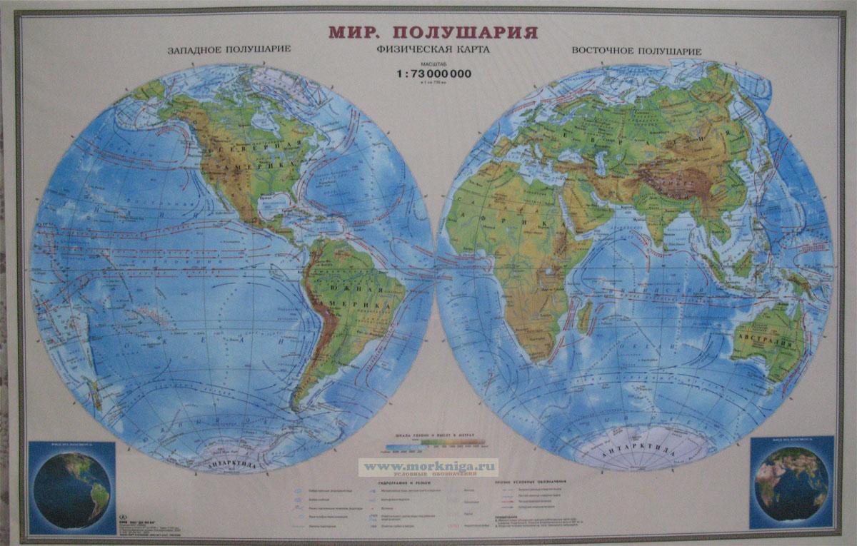Мир. Физическая карта. Полушария. 1:73000000 (капс., глянц.)