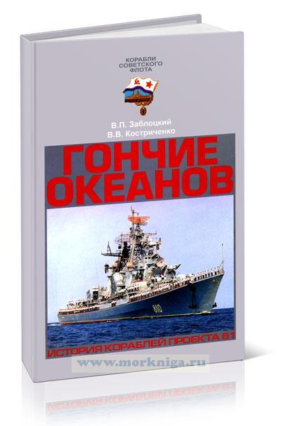 Гончие Океанов. История кораблей проекта 61